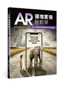 AR擴增實境輕鬆學 -- 結合虛擬與真實的新科技應用-cover