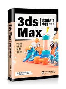 3ds Max 實務操作手冊-cover