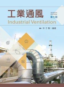 工業通風, 7/e-cover