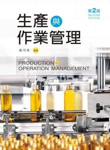 生產與作業管理, 2/e-cover