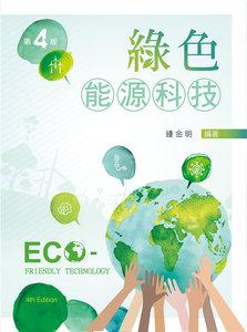 綠色能源科技, 4/e-cover