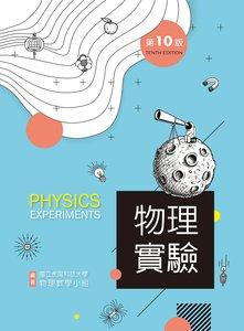 物理實驗, 10/e-cover