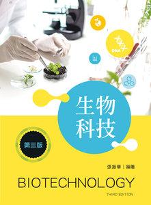 生物科技, 3/e-cover