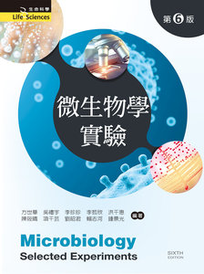 微生物學實驗, 6/e-cover