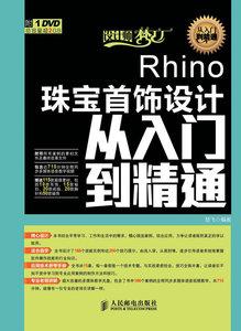 Rhino珠寶首飾設計從入門到精通-cover
