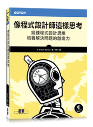 像程式設計師這樣思考|鍛鍊程式設計思維 (Think Like a Programmer: An Introduction to Creative Problem Solving)-cover