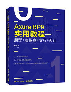 Axure RP 9 實用教程:原型 + 高保真 + 交互 + 設計-cover
