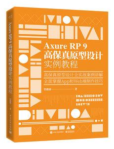 Axure RP 9 高保真原型設計實例教程-cover