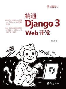 精通 Django 3 Web 開發-cover