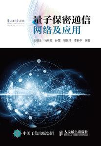 量子保密通信網絡及應用-cover