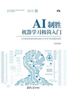 AI制勝:機器學習極簡入門-cover