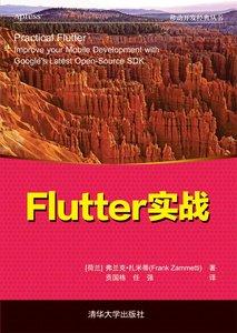 Flutter實戰 -cover