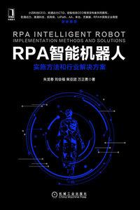 RPA 智能機器人:實施方法和行業解決方案-cover