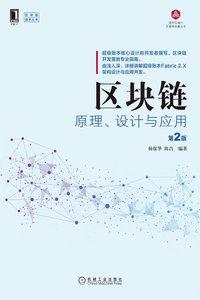 區塊鏈原理、設計與應用(第2版)-cover