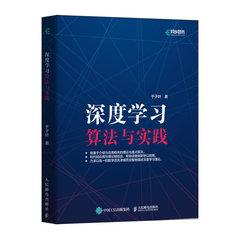 深度學習算法與實踐  -cover
