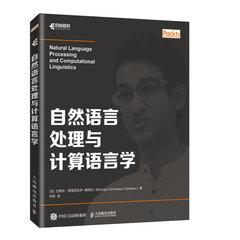 自然語言處理與計算語言學-cover