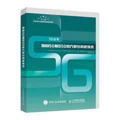 面向5G和B5G的先進多載波技術-cover