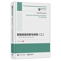 智能製造探索與實踐(二)――試點示範項目彙編(電子信息行業卷)-cover