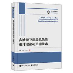 國之重器出版工程多波段衛星導航信號設計理論與關鍵技術-cover