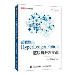 超級帳本 HyperLedger Fabric 區塊鏈開發實戰-cover