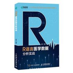 R語言醫學數據分析實戰-cover