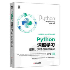 Python深度學習:邏輯、算法與編程實戰-cover