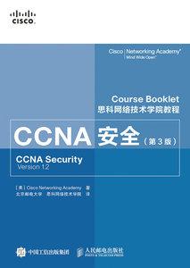 思科網絡技術學院教程 CCNA安全(第3版)-cover