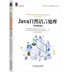 Java自然語言處理(原書第2版)-cover