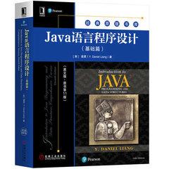 Java語言程序設計與數據結構(進階篇)(英文版·原書第11版)-cover