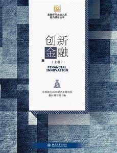 創新金融(上下冊)-cover
