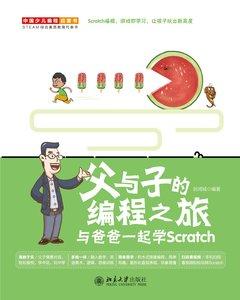 父與子的編程之旅:與爸爸一起學Scratch-cover