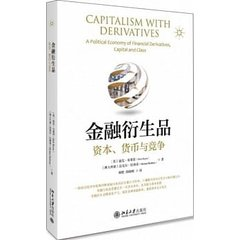 金融衍生品:資本、貨幣與競爭-cover