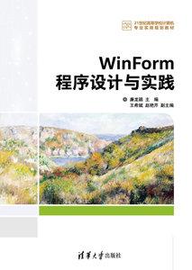 WinForm程序設計與實踐-cover