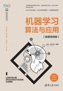 機器學習算法與應用(微課視頻版)-cover