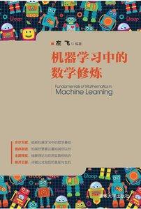 機器學習中的數學修煉-cover