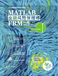 MATLAB金融風險管理師FRM(一級)-cover