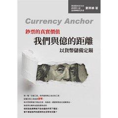 我們與億的距離:鈔票的真實價值,以貨幣儲備定錨-cover