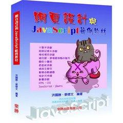 網頁設計與 JavaScript 範例教材-cover