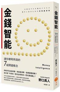 金錢智能:讓你聰明用錢的7組關鍵概念-cover