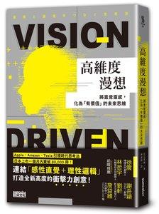 高維度漫想:將直覺靈感,化為「有價值」的未來思維-cover