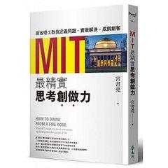 MIT最精實思考創做力:麻省理工教我定義問題、實做解決、成就創客-cover