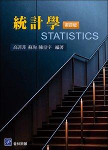 統計學, 4/e-cover