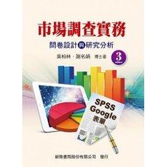 市場調查實務:問卷設計與研究分析, 3/e-cover