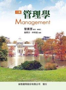 管理學, 3/e-cover