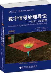 數字信號處理導論 — MATLAB 實現, 2/e-cover