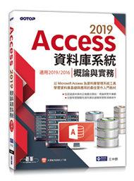 Access 2019 資料庫系統概論與實務 -- 適用 2019/2016-cover