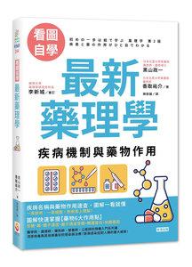 看圖自學 最新藥理學:疾病機制與藥物作用-cover