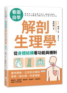 看圖自學 解剖生理學:從身體結構看功能與機制-cover
