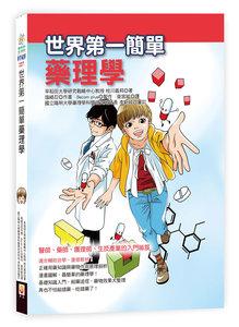 世界第一簡單藥理學-cover