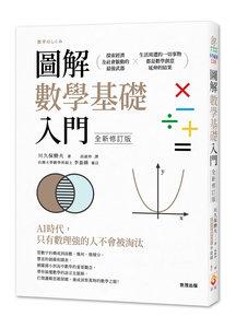 圖解數學基礎入門 全新修訂版-cover